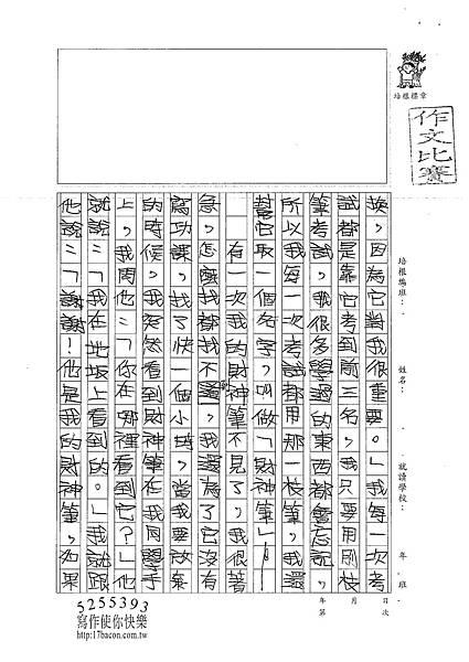 100W4305蔡宜軒 (2).jpg