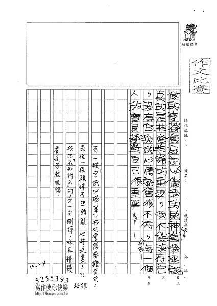 100W4305蔡宜軒 (4).jpg
