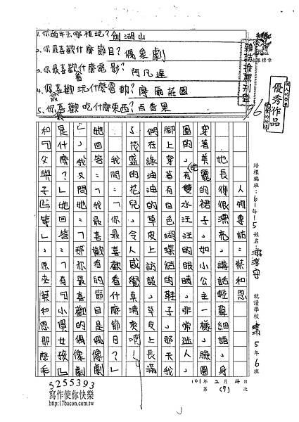 100W5307 游淳安 (1).jpg
