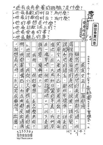 100W5307 黃郁潔 (1).jpg