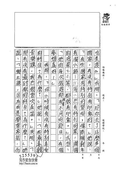 100W5307 黃郁潔 (2).jpg