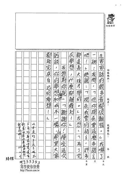 100W5307 黃郁潔 (3).jpg