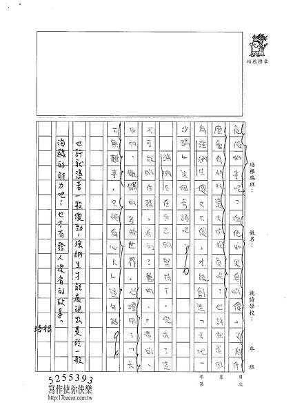100W6307 蔡筠孜 (2).jpg