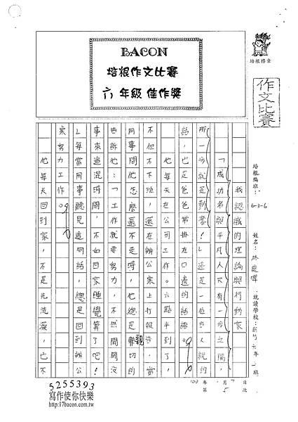 100W6305 林庭暐 (1).jpg