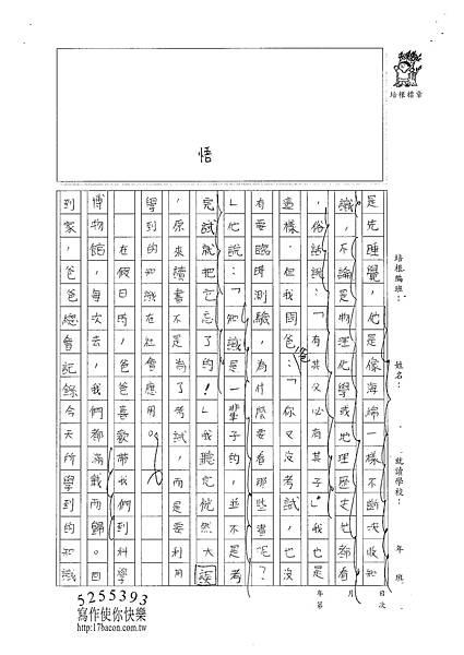 100W6305 林庭暐 (2).jpg