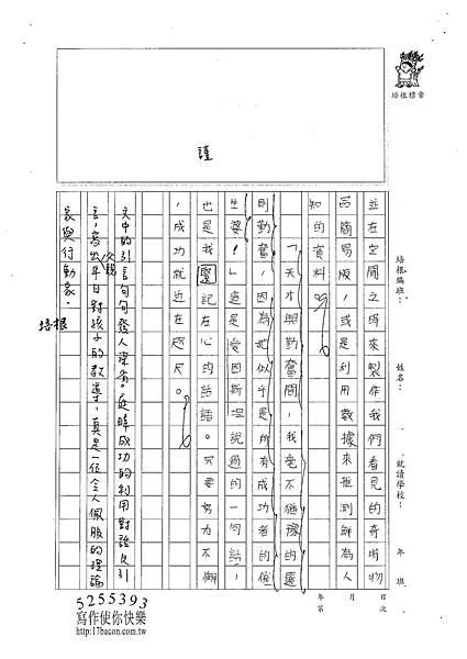 100W6305 林庭暐 (3).jpg