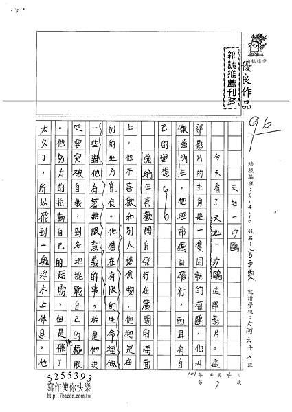 100W6307 官予雯 (1).jpg
