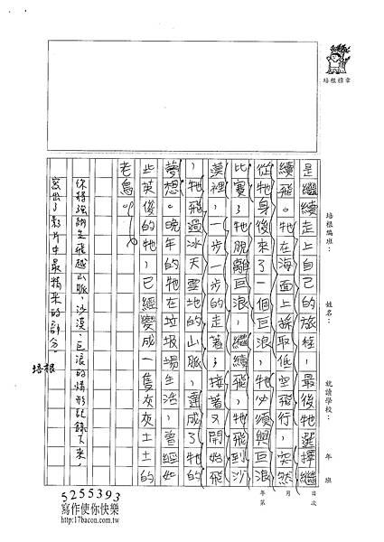 100W6307 羅嵩皓 (2).jpg