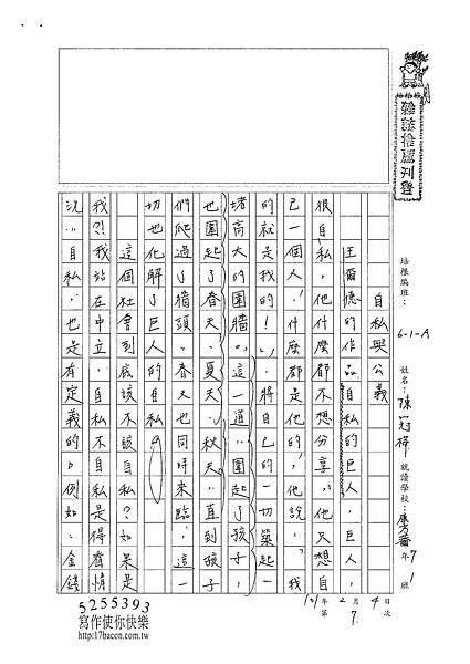 100WA307 陳冠樺 (1).jpg