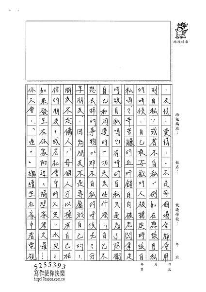 100WA307 陳冠樺 (2).jpg