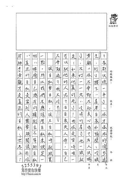 100WA307 陳冠樺 (3).jpg