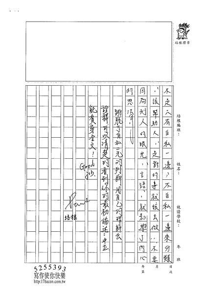 100WA307 陳冠樺 (4).jpg