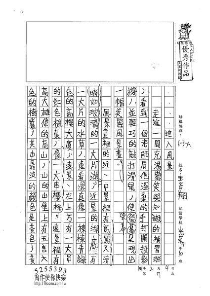 100WA307 王彥翔 (1).jpg