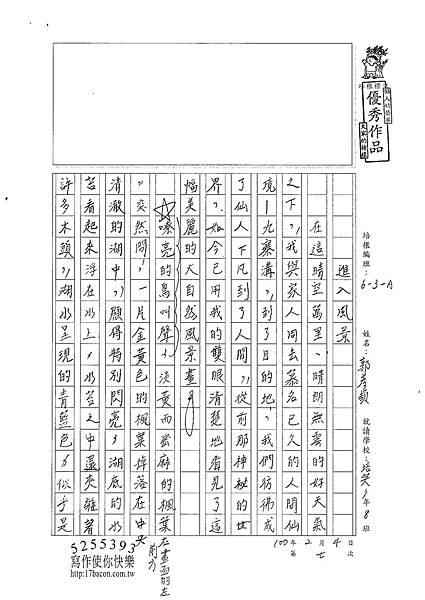 100WA307 郭彥頡 (1).jpg