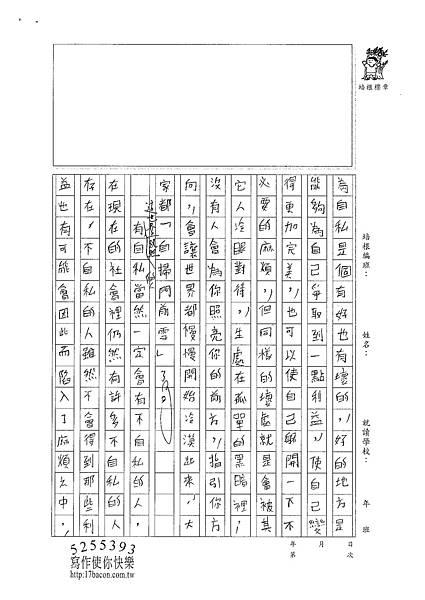 100WG307 鍾憲緯 (2).jpg