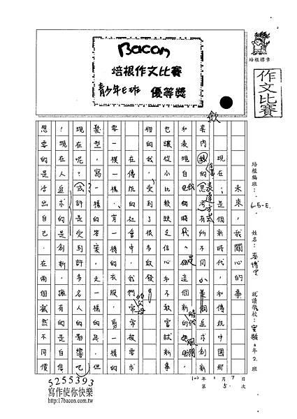 100WE305麥博宇 (1).jpg