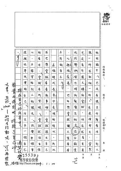 100WE305麥博宇 (3).jpg
