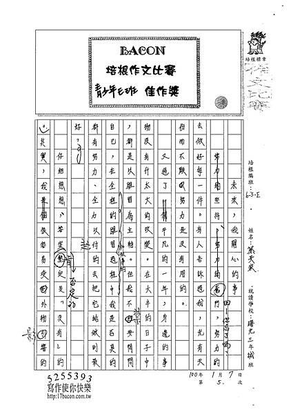 100WE305蔡旻家 (1).jpg