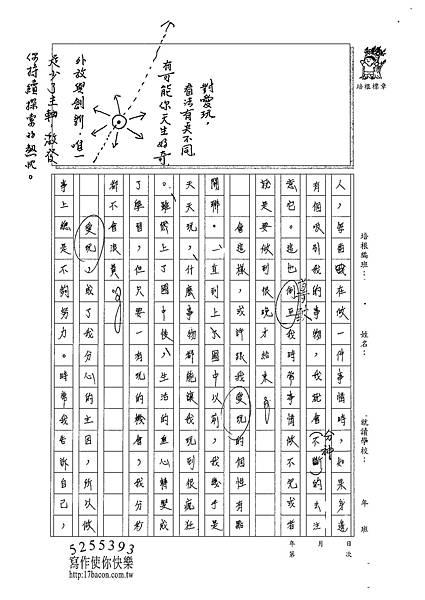 100WE305蔡旻家 (2).jpg