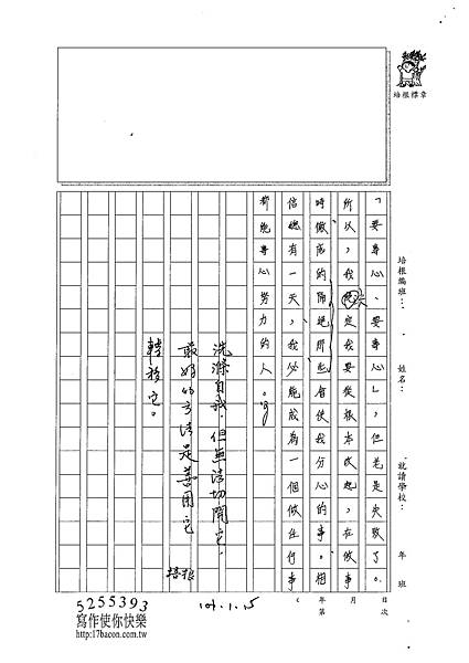 100WE305蔡旻家 (3).jpg