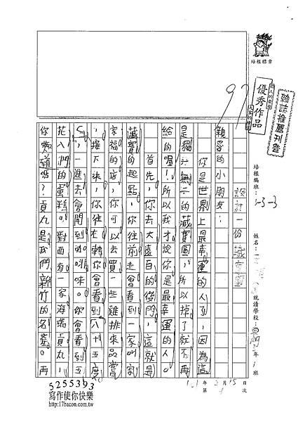 100W3309王楷睿 (1).jpg
