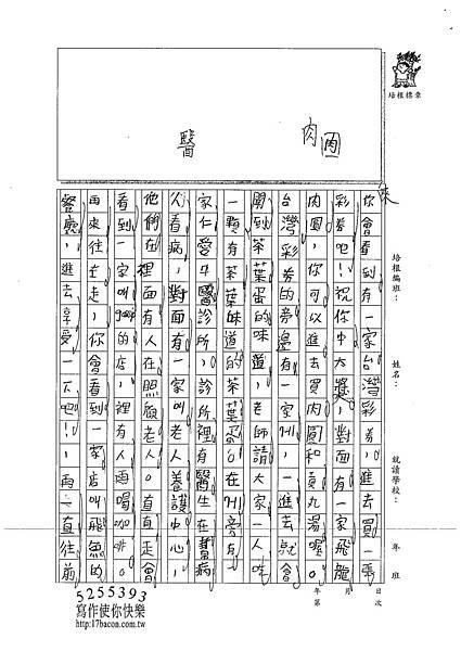 100W3309王楷睿 (2).jpg