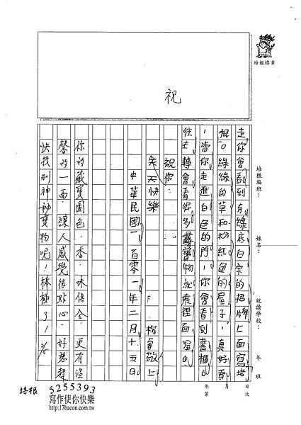 100W3309王楷睿 (3).jpg