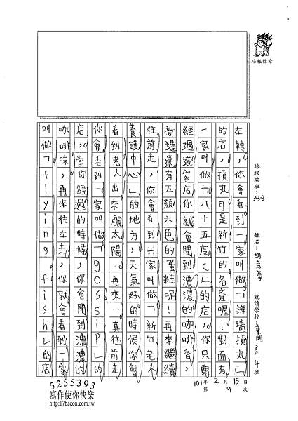 100W3309胡育豪 (2).jpg