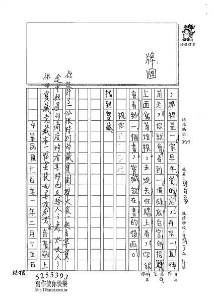 100W3309胡育豪 (3).jpg