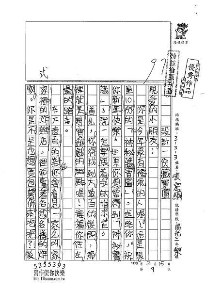 100W3309張宸綱 (1).jpg