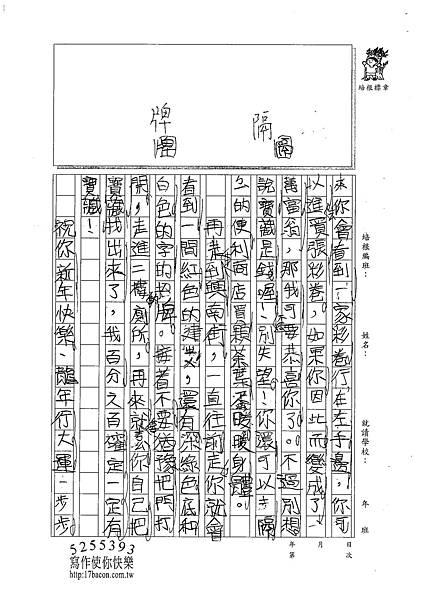 100W3309張宸綱 (2).jpg