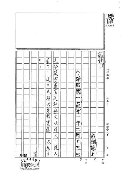 100W3309張宸綱 (3).jpg