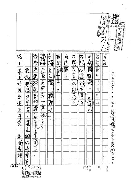 100W3307呂哲儀 (1).jpg