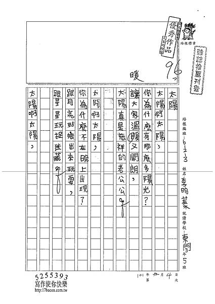 100W3307李昀蓁 (1).jpg
