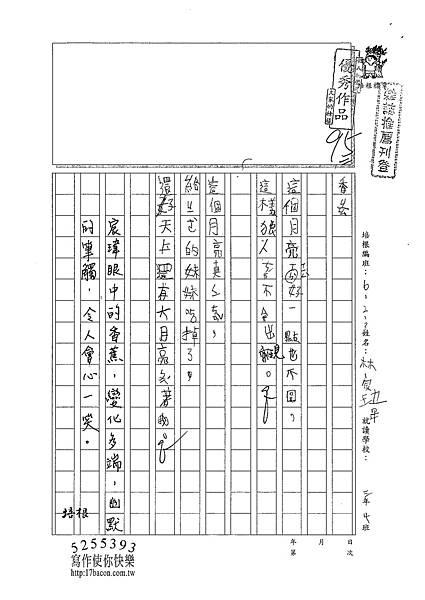 100W3307蔣宛儒 (2).jpg