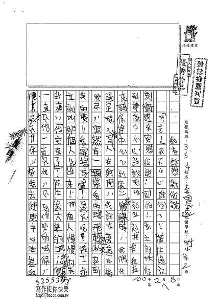 100W4308李震遠 (1).jpg