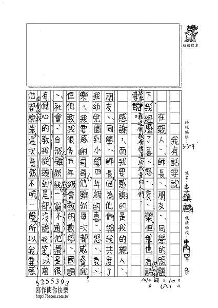 100W4308李鎮麟 (1).jpg
