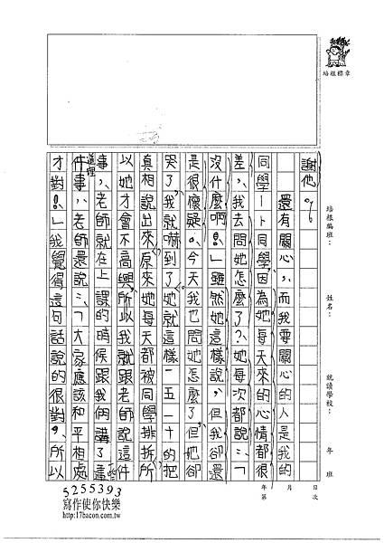 100W4308李鎮麟 (2).jpg