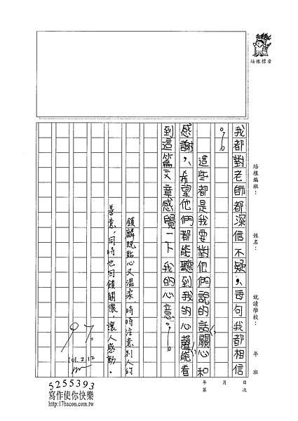 100W4308李鎮麟 (3).jpg