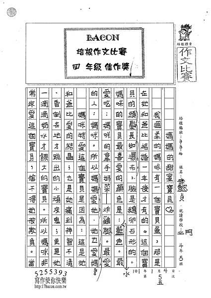 100W4305孫懿貞 (1).jpg
