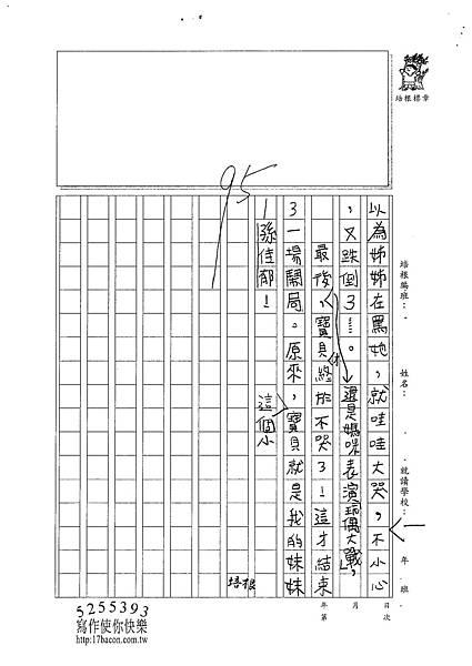 100W4305孫懿貞 (3).jpg