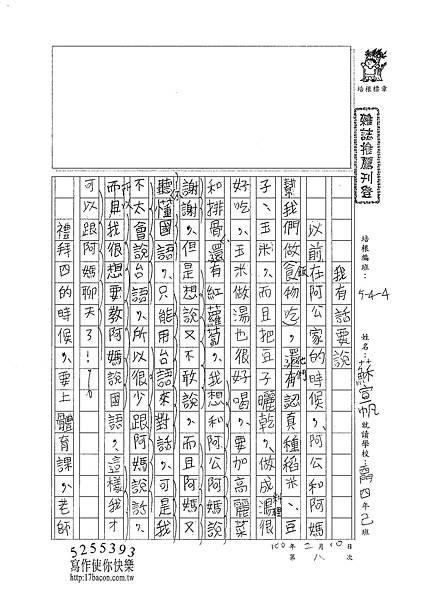 100W4308蘇宣帆 (1).jpg