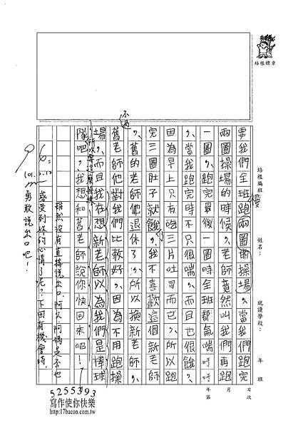 100W4308蘇宣帆 (2).jpg