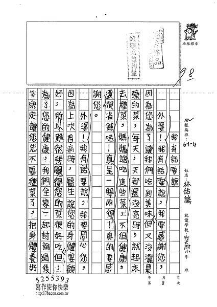 100W4308林佑諺 (1).jpg