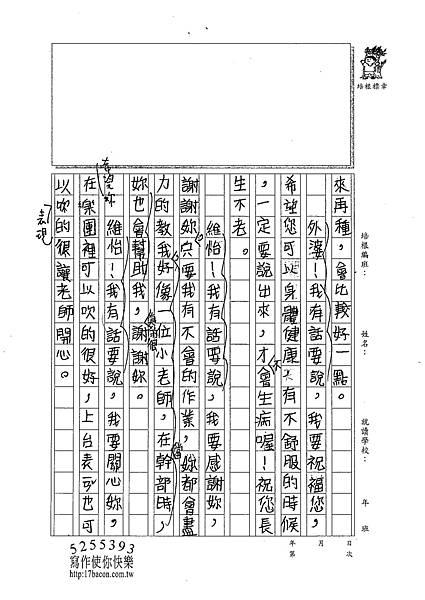 100W4308林佑諺 (2).jpg