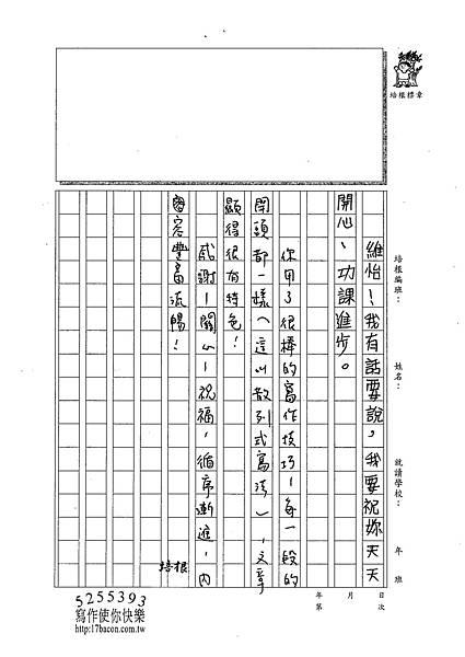100W4308林佑諺 (3).jpg