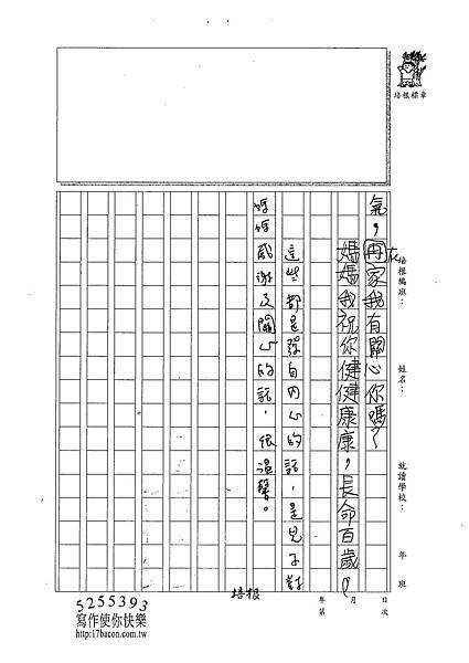 100W4308莊育博 (2).jpg