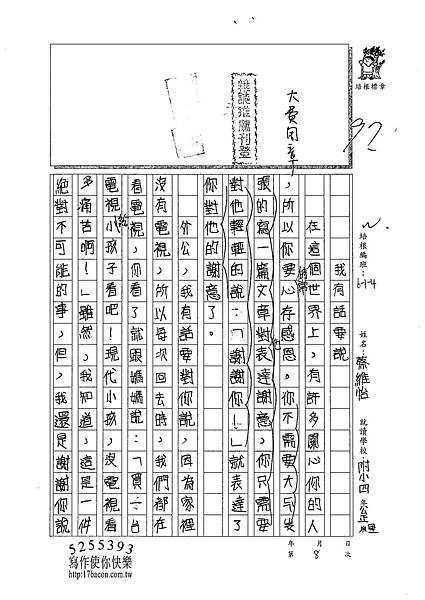 100W4308蔡維怡 (1).jpg