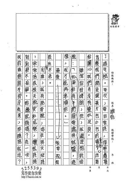 100W4308蔡維怡 (2).jpg