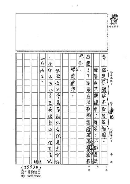 100W4308蔡維怡 (3).jpg